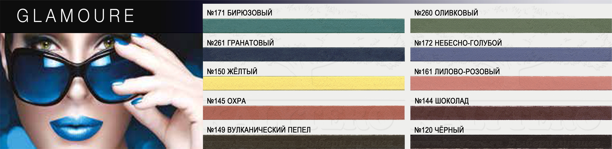 Колер Ultracolor Plus_33